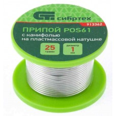 Припой с канифолью, D 1 мм, 25 г, POS61, на пластмассовой катушке // Сибртех