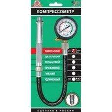 Компрессометр ИЗМЕРИТ Удлиннённый ГАЗ (406дв.), манометр в резиновом чехле,