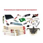 Строительно-отделочный инструмент