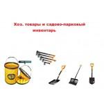 Хоз. товары и садово-парковый инвентарь, строит. инструмент